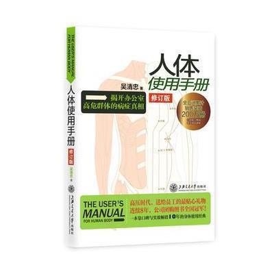 正版书籍 人体使用手册(修订版) 9787313095312 上海交通大学出版社