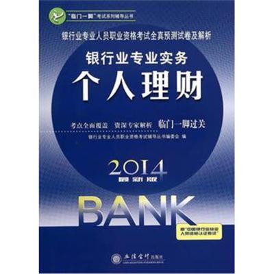 全新正版 2014銀行業專業實務個人理財銀行業專業人員職業資格考試全真預測