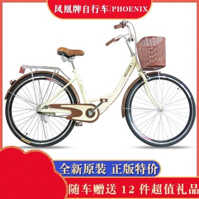 凤凰自行车女式2426寸轻便代步单车普通成人学生城市淑女通勤车