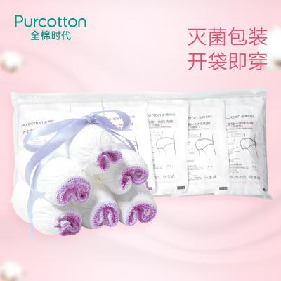 全棉时代纯棉月子产后产妇一次性内裤女士旅行用品 15条装(5条/袋 3袋)