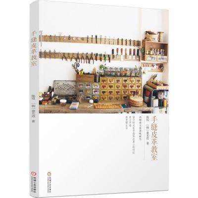 正版 手缝皮革教室 陈悦,(韩)裴光范 著 机械工业出版社 9787111518020 书籍