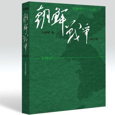 朝鲜战争(修订版)/王树增作品   王树增 著 著作 文学 文轩网