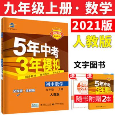 2021版 5年中考3年模擬 初中數學九年級上冊 人教版 2020版 五三5.3中考 初中同步 9年級上冊數學 人教版