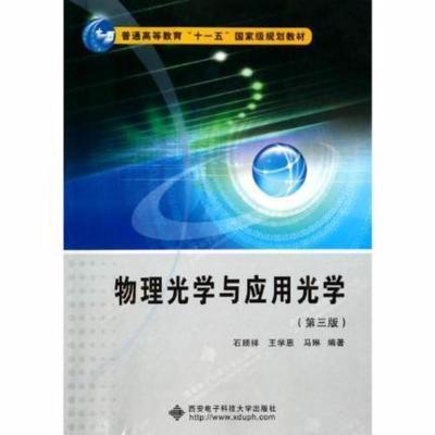 物理光学与应用光学(第3版)石顺祥十一五书籍人文社科物理光学与应用光学第3版普通高等教育十一五*家级规划教材