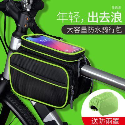 山地車包觸屏手機包自行車包前梁包上管包防水馬鞍包騎行裝備配件