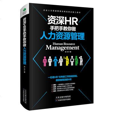 HR手把手教你做人力資源管理書籍 企業人力資源管理hr行政管理全程實務工具書