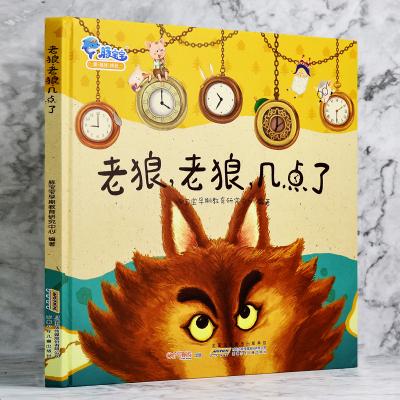 老狼老狼幾點了繪本 正版3-6歲早教啟蒙精裝繪本培養時間觀念幼兒故事書0-3-6歲早教啟蒙繪本兒童卡通童話故事圖書籍