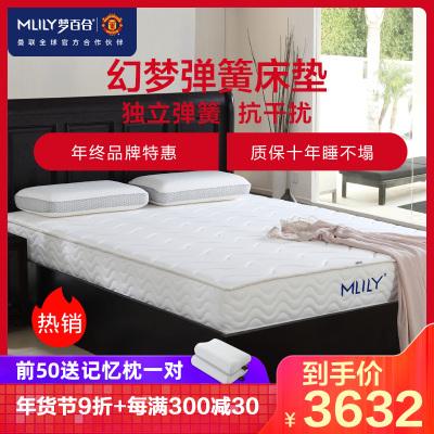 Mlily梦百合 记忆棉零压慢回弹海绵护脊弹簧床垫双人加厚床垫简约现代