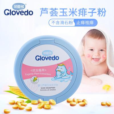 可愛多 痱子粉清涼爽身粉140g 帶粉撲爽身粉痱子粉 不含滑石粉