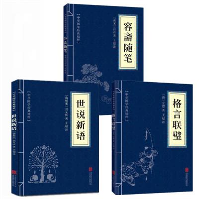 3本套裝 容齋隨筆+世說新語+格言聯璧 中華國學經典精粹 精致小本藏書 原文+注釋+(譯文)題解