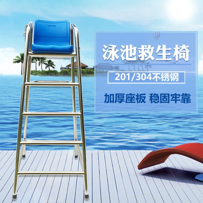 因樂思(YINLESI)泳池救生椅 游泳池救生員椅子304/201救生觀察了望臺不銹鋼觀望椅泳池設備