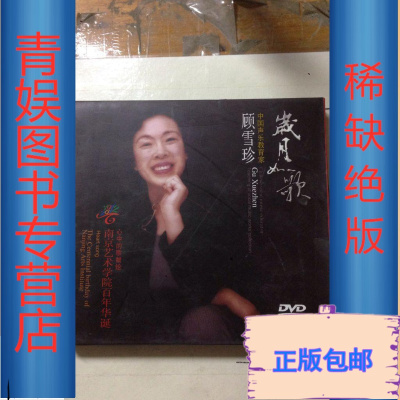 【正版九成新】如歌岁月 中国声乐教育家 顾雪珍 50年执教生涯经典回顾(作者签赠本)和 珍藏版四碟装 一起合售