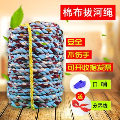 运动户外拔河绳子棉布料绳 15米20米25米30米比赛用儿童成人加粗麻绳放心购