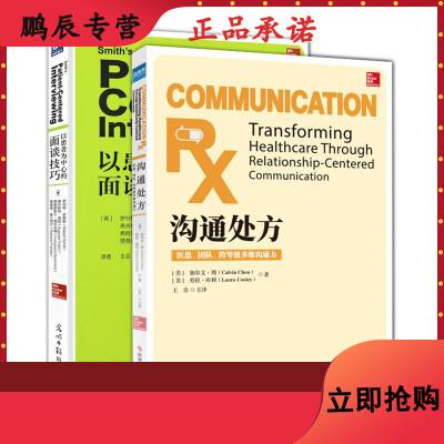 以患者为中心的面谈技巧+沟通处方:医患、团队、跨登记多维沟通力 两本套装 尚医图书 全面获取患者信息