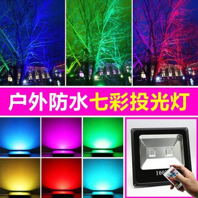 LED七彩投光燈戶外防水園林景觀綠化照樹燈彩色射燈廣告牌射樹燈唐晶室外燈飾