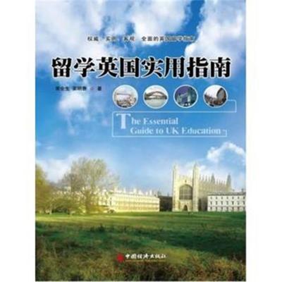 全新正版 留学英国实用指南