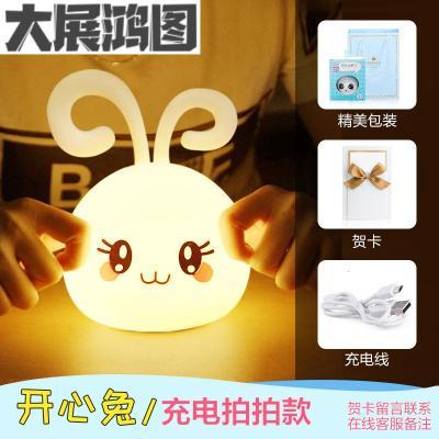 充電臥室宿舍小夜燈少女心ins拍拍硅膠嬰兒喂奶插電床頭護眼臺燈 充電拍控款開心兔