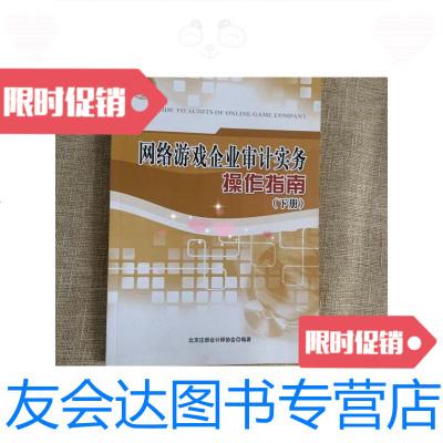 【二手9成新】網絡游戲企業審計實務操作指南下冊 9781511724489