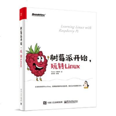 樹莓派開始.玩轉Linux