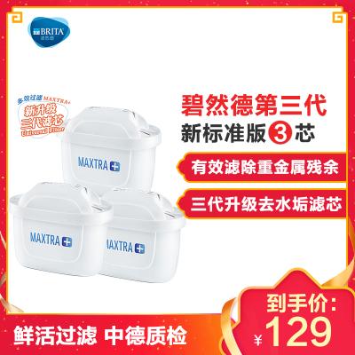 碧然德 Maxtra+WU型活性炭净水壶净水器离子交换树脂复合滤芯3枚装