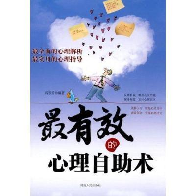 有效的心理自 術9787215070615河南人民出版社