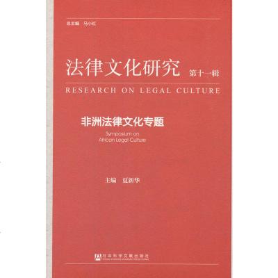 0902《法律文化研究》第十一輯:非洲法律文化專題