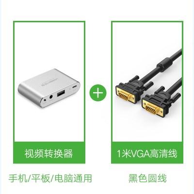 手機連接電視機轉換器ipad同屏線投影儀視頻usb轉接頭vga投屏線lightning轉h 轉換器+1米VGA視頻線套餐