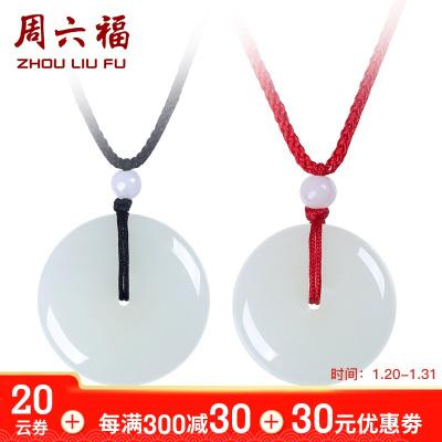 周六福(ZHOULIUFU) 珠宝和田玉平安扣吊坠男女玉坠玉石挂件 YA040861