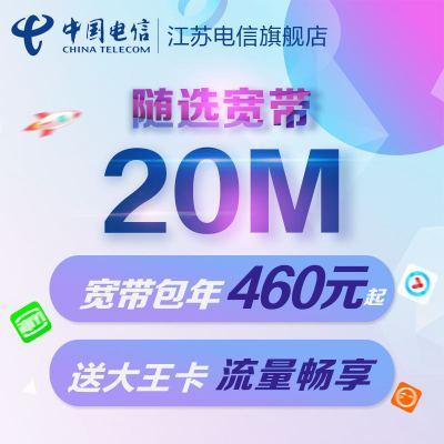 江蘇電信隨選寬帶辦理包年20M光纖寬帶(不包含無錫、蘇州、鎮江,省內其他地市通用)
