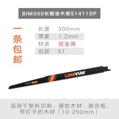 往復鋸條電動馬刀鋸條加長細齒金屬切割塑料切割木工粗齒鋸條 【一條】工業級BIM300長粗齒木用