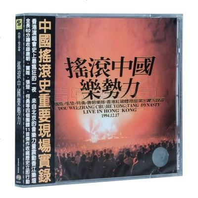 正版 竇唯張楚何勇唐朝 搖滾中國樂勢力香港紅磡演唱會專輯唱片CD