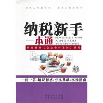 纳税新手一本通赵颖9787545418774广东经济出版社有限公司