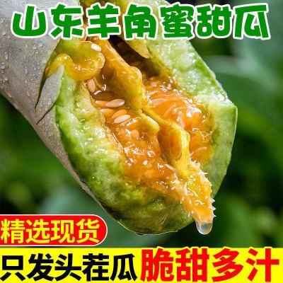 山東博洋61甜瓜羊角蜜甜瓜新鮮水果帶箱5斤裝凈重4.3-4.6斤約3-7根(以凈重為準)