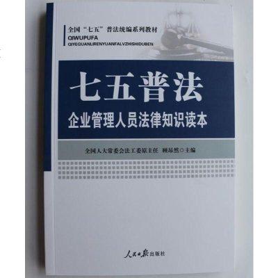 七五普法 企業管理人員法律知識讀本
