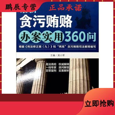出版社直发】贪污办案实用360