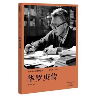 全新正版 十大華人科學家叢書:華羅庚傳