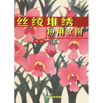 正版 丝绫堆绣应用实例 可青  编著 北京工艺美术出版社 9787805266275 书籍