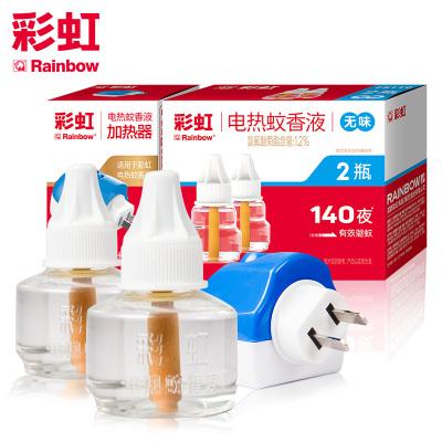 彩虹(RAINBOW)電蚊香液套裝(滅蚊液) 2瓶液 贈1個電蚊香器(無味140夜)驅蚊液驅蚊器電熱蚊香液母嬰可用