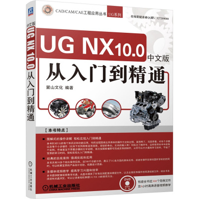 UG NX 10.0中文版從入到精通