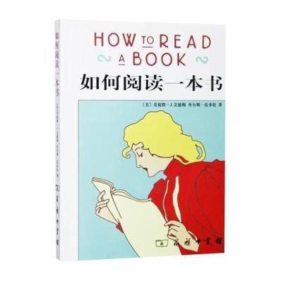 正版 如何閱讀一本書