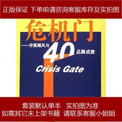 危机 Nina Sun 文汇出版 9787806769256