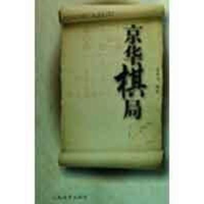京華棋局高軍飛9787500935711人民體育出版社
