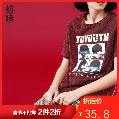 初语 2019夏季新款 修身印花圆领社会T恤女短袖开学季女士上衣
