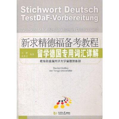 新求精德福備考教程 留學德國專用詞匯詳解