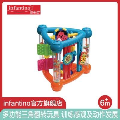 美国infantino婴蒂诺多功能三角翻转婴幼儿童训练玩具6个月以上男孩女孩益智玩具