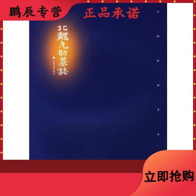 北魏元肪墓志 本社 上海書畫 9787806726204