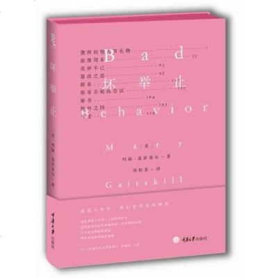 正版现货 坏举止 玛丽 盖茨基尔 ,刘怡菲 9787562469957 重庆大学出版社