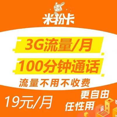 中國聯通卡 米粉卡電話卡手機卡流量卡手機號流量上網卡不限速卡