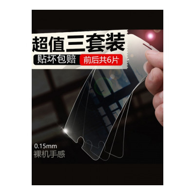 苹果iPhone7贴膜Plus手机膜高清磨砂前后8p屏幕?;つて还?背膜