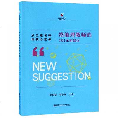 從三維目標到核心素養(給地理教師的101條新建議)/給教師的101條新建議叢書 博庫網